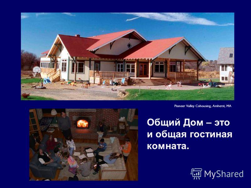 Общий Дом – это и общая гостиная комната. Pioneer Valley Cohousing, Amherst, MA