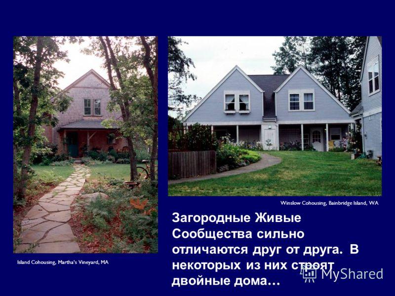 Загородные Живые Сообщества сильно отличаются друг от друга. В некоторых из них строят двойные дома … Winslow Cohousing, Bainbridge Island, WA Island Cohousing, Marthas Vineyard, MA