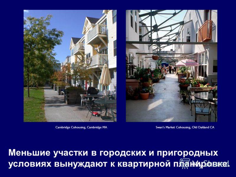 Cambridge Cohousing, Cambridge MA Меньшие участки в городских и пригородных условиях вынуждают к квартирной планировке. Swans Market Cohousing, Old Oakland CA