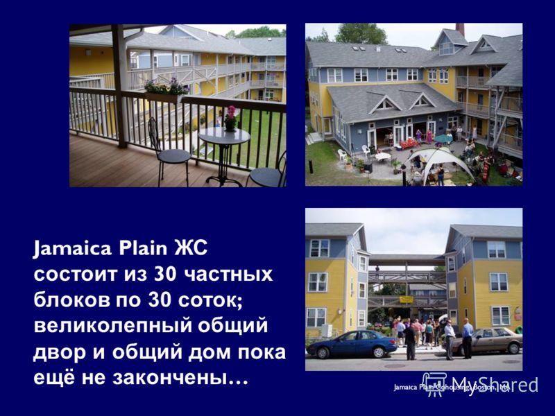 Jamaica Plain ЖС состоит из 30 частных блоков по 30 соток ; великолепный общий двор и общий дом пока ещё не закончены … Jamaica Plain Cohousing, Boston, MA