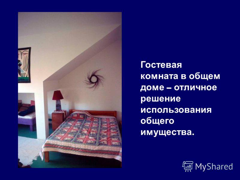 Гостевая комната в общем доме – отличное решение использования общего имущества.