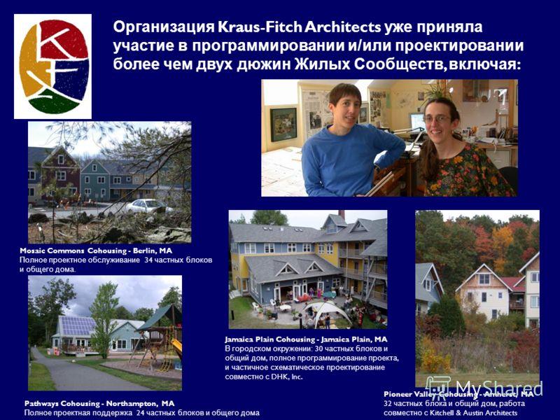 Организация Kraus-Fitch Architects уже приняла участие в программировании и/или проектировании более чем двух дюжин Жилых Сообществ, включая : Jamaica Plain Cohousing - Jamaica Plain, MA В городском окружении: 30 частных блоков и общий дом, полное пр