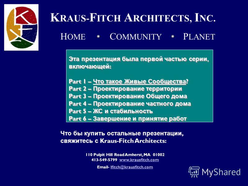 K RAUS- F ITCH A RCHITECTS, I NC. Что бы купить остальные презентации, свяжитесь с Kraus-Fitch Architects: 110 Pulpit Hill Road Amherst, MA 01002 413-549-5799 www.krausfitch.comwww.krausfitch.com Email- lfitch@krausfitch.comlfitch@krausfitch.com Эта
