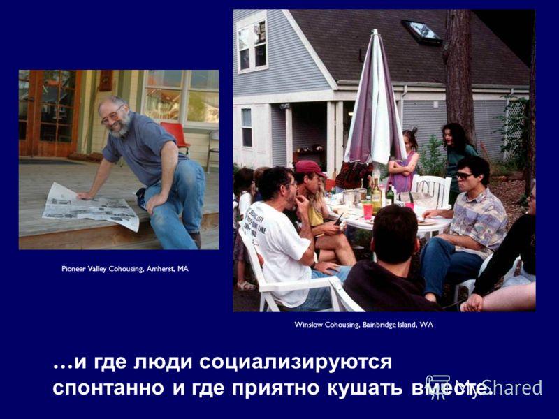 … и где люди социализируются спонтанно и где приятно кушать вместе. Winslow Cohousing, Bainbridge Island, WA Pioneer Valley Cohousing, Amherst, MA