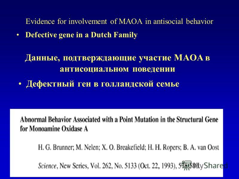 Evidence for involvement of MAOA in antisocial behavior Defective gene in a Dutch Family Данные, подтверждающие участие MAOA в антисоциальном поведении Дефектный ген в голландской семье