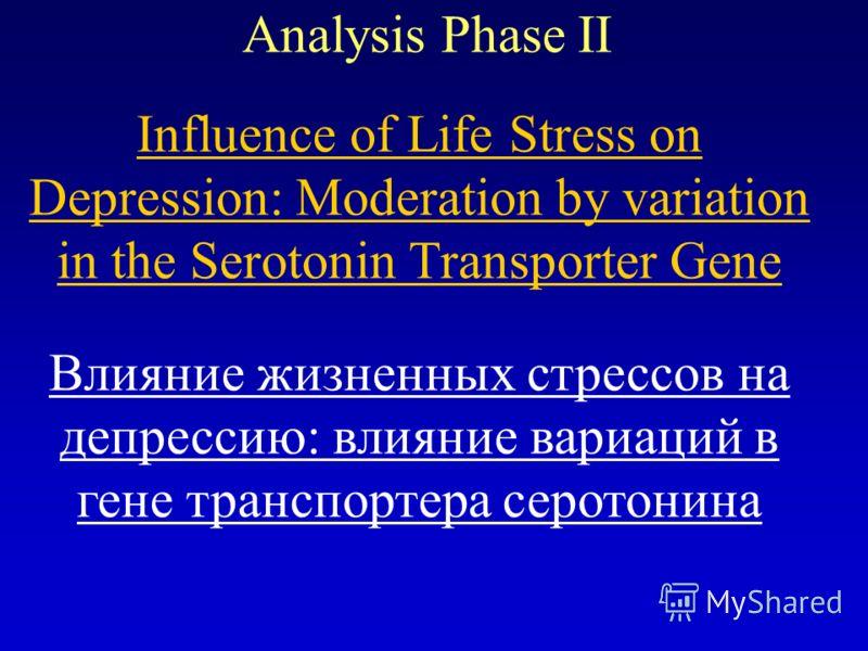 Influence of Life Stress on Depression: Moderation by variation in the Serotonin Transporter Gene Analysis Phase II Влияние жизненных стрессов на депрессию: влияние вариаций в гене транспортера серотонина