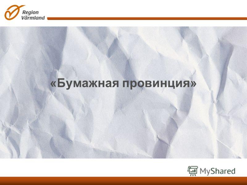 «Бумажная провинция»