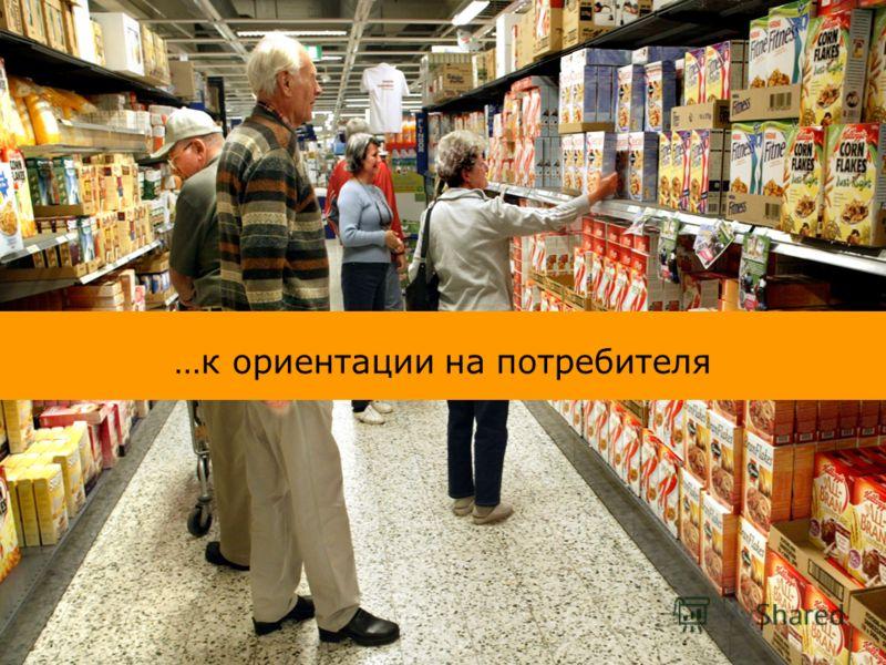 …till fokus på konsument… …к ориентации на потребителя