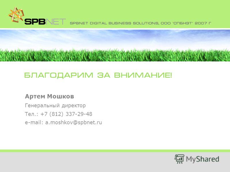 Артем Мошков Генеральный директор Тел.: +7 (812) 337-29-48 e-mail: a.moshkov@spbnet.ru