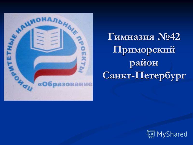 Гимназия 42 Приморский район Санкт-Петербург