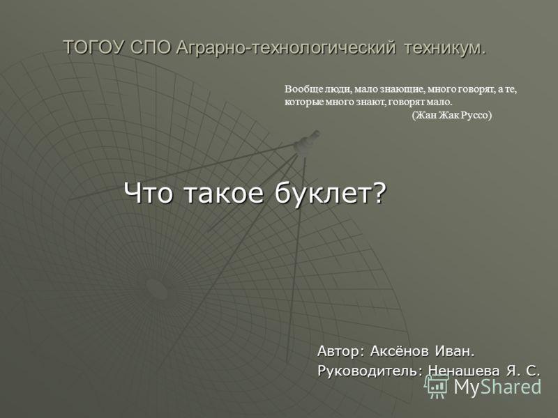 Автор: Аксёнов Иван.