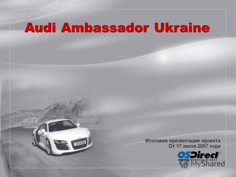 Audi Ambassador Ukraine Итоговая презентация проекта От 17 июля 2007 года