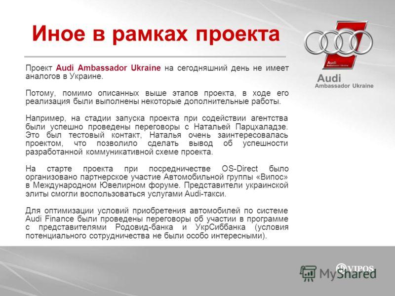 Иное в рамках проекта Проект Audi Ambassador Ukraine на сегодняшний день не имеет аналогов в Украине. Потому, помимо описанных выше этапов проекта, в ходе его реализация были выполнены некоторые дополнительные работы. Например, на стадии запуска прое
