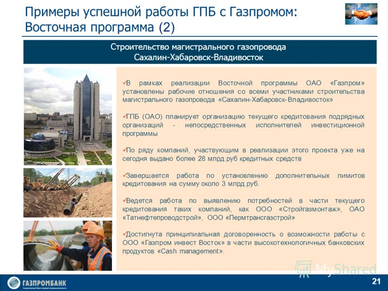 21 Строительство магистрального газопровода Сахалин-Хабаровск-Владивосток В рамках реализации Восточной программы ОАО «Газпром» установлены рабочие отношения со всеми участниками строительства магистрального газопровода «Сахалин-Хабаровск-Владивосток