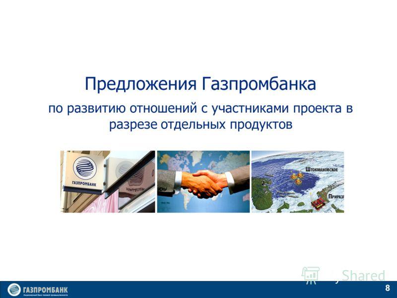8 Предложения Газпромбанка по развитию отношений с участниками проекта в разрезе отдельных продуктов