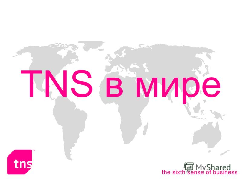 21 the sixth sense of business TNS в мире