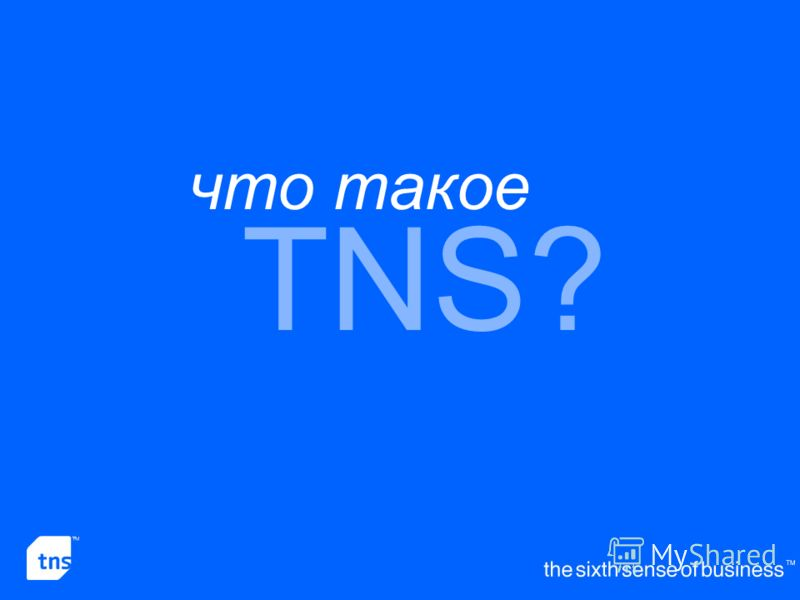 3 the sixth sense of business TNS? что такое