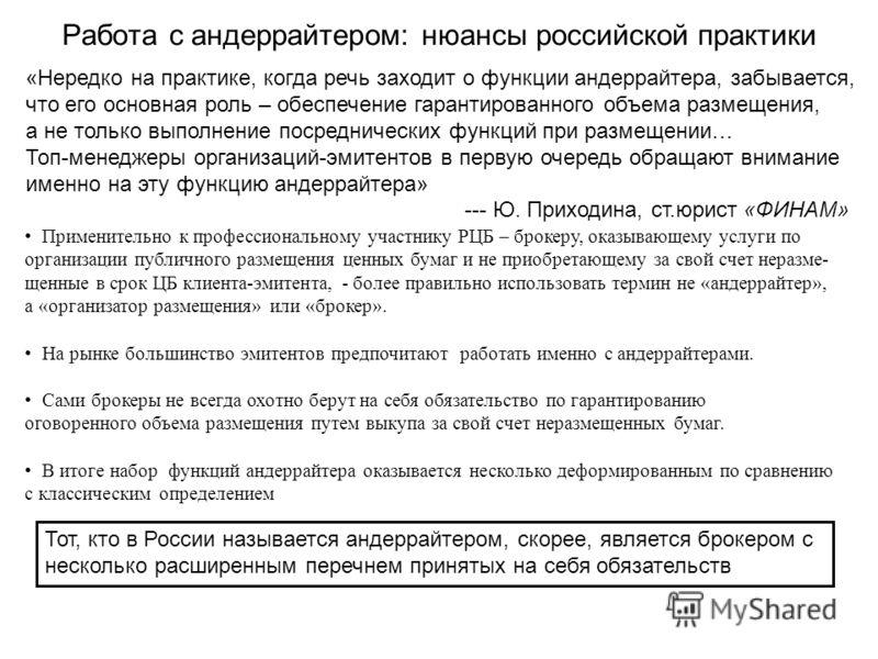 Работа с андеррайтером: нюансы российской практики «Нередко на практике, когда речь заходит о функции андеррайтера, забывается, что его основная роль – обеспечение гарантированного объема размещения, а не только выполнение посреднических функций при