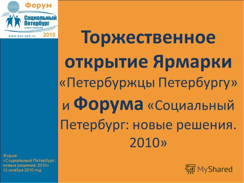 Торжественное открытие Ярмарки «Петербуржцы Петербургу» и Форума «Социальный Петербург: новые решения. 2010»