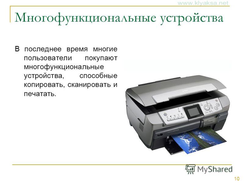 10 Многофункциональные устройства В последнее время многие пользователи покупают многофункциональные устройства, способные копировать, сканировать и печатать.
