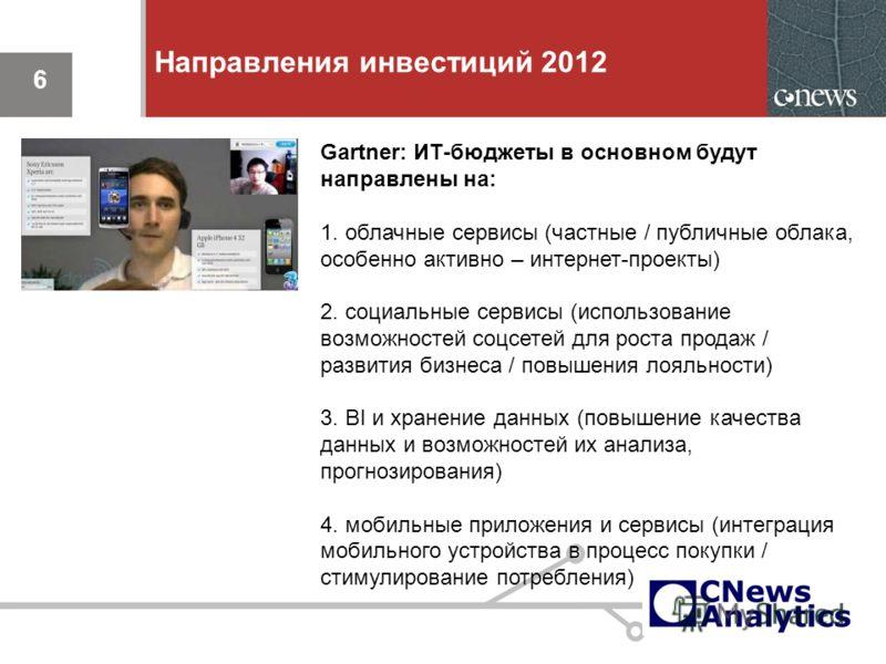 6 Направления инвестиций 2012 6 Gartner: ИТ-бюджеты в основном будут направлены на: 1. облачные сервисы (частные / публичные облака, особенно активно – интернет-проекты) 2. социальные сервисы (использование возможностей соцсетей для роста продаж / ра