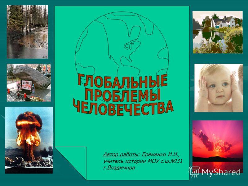 Автор работы: Ерёменко И.И., учитель истории МОУ с.ш.31 г.Владимира