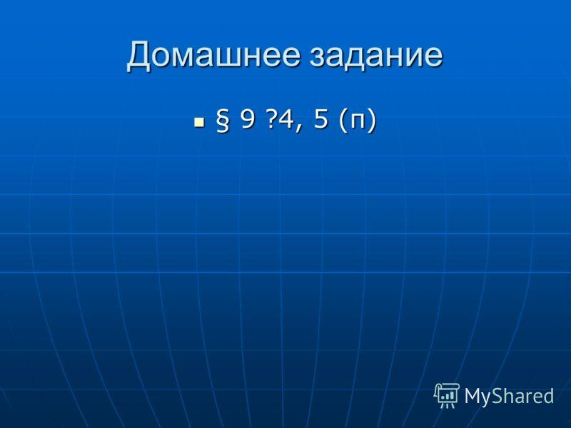 Домашнее задание § 9 ?4, 5 (п) § 9 ?4, 5 (п)