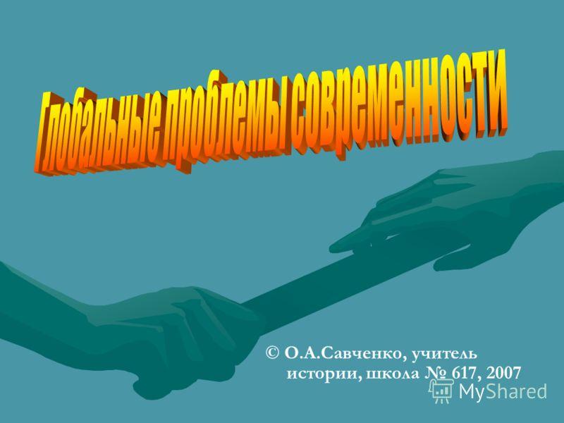 © О.А.Савченко, учитель истории, школа 617, 2007
