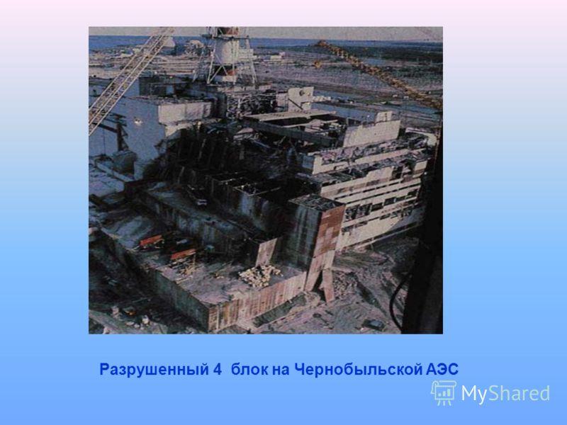 Разрушенный 4 блок на Чернобыльской АЭС