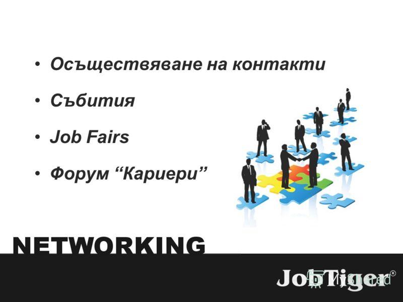 Осъществяване на контакти Събития Job Fairs Форум Кариери