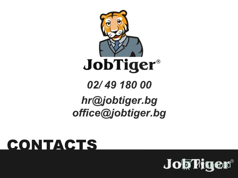 02/ 49 180 00 hr@jobtiger.bg office@jobtiger.bg