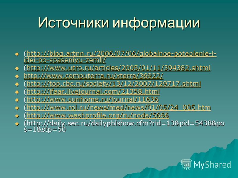 Источники информации (http://blog.artnn.ru/2006/07/06/globalnoe-poteplenie-i- idei-po-spaseniyu-zemli/ (http://blog.artnn.ru/2006/07/06/globalnoe-poteplenie-i- idei-po-spaseniyu-zemli/http://blog.artnn.ru/2006/07/06/globalnoe-poteplenie-i- idei-po-sp