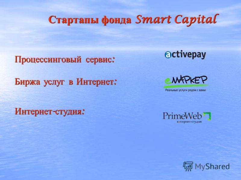 Стартапы фонда Smart Capital Процессинговый сервис : Биржа услуг в Интернет : Интернет - студия :