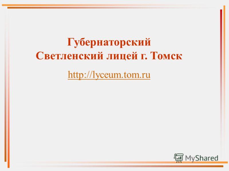 Губернаторский Светленский лицей г. Томск http://lyceum.tom.ru