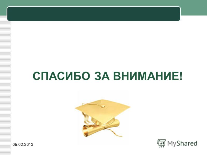 05.02.2013 СПАСИБО ЗА ВНИМАНИЕ!