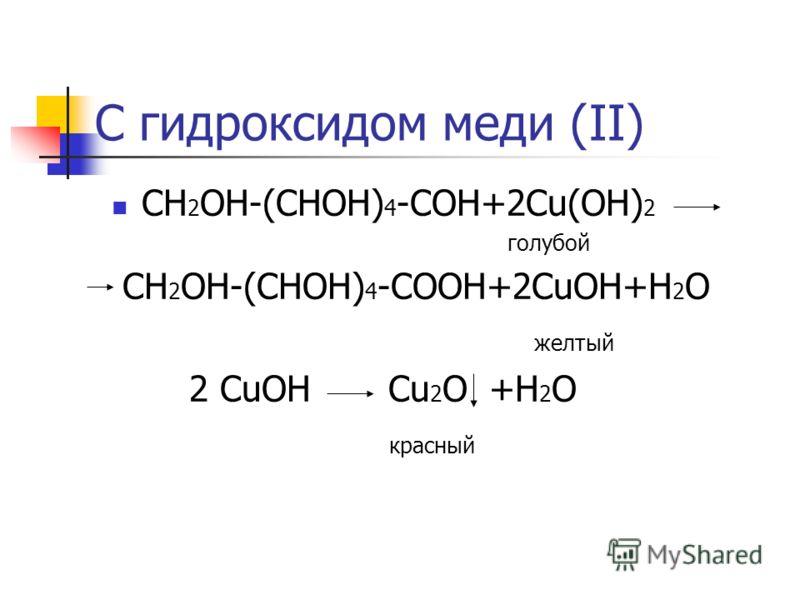 С гидроксидом меди (II) СН 2 ОН-(СНОН) 4 -СОН+2Cu(OH) 2 голубой СН 2 ОН-(СНОН) 4 -СОOН+2CuOH+H 2 O желтый 2 CuOH Cu 2 O +H 2 O красный