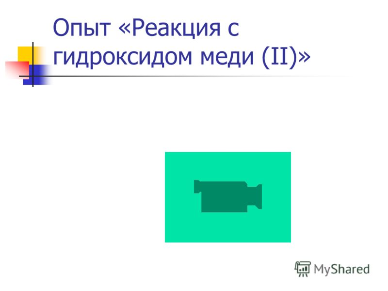 Опыт «Реакция с гидроксидом меди (II)»