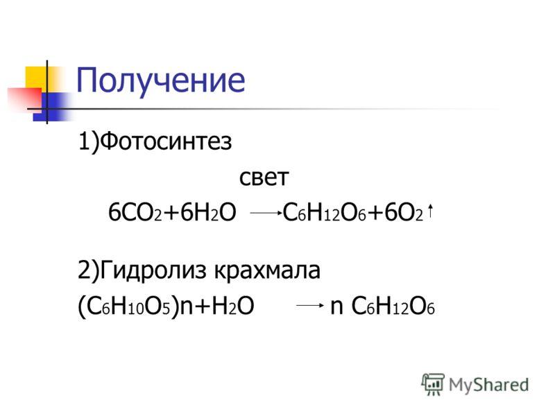 Получение 1)Фотосинтез свет 6СО 2 +6Н 2 О С 6 Н 12 О 6 +6О 2 2)Гидролиз крахмала (С 6 Н 10 О 5 )n+Н 2 О n С 6 Н 12 О 6