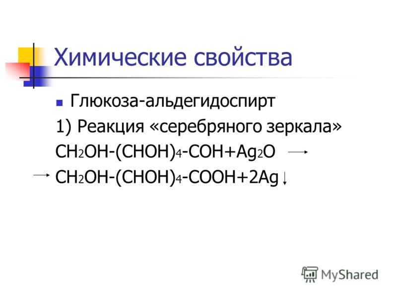 Химические свойства Глюкоза-альдегидоспирт 1) Реакция «серебряного зеркала» СН 2 ОН-(СНОН) 4 -СОН+Ag 2 O СН 2 ОН-(СНОН) 4 -СОOН+2Ag