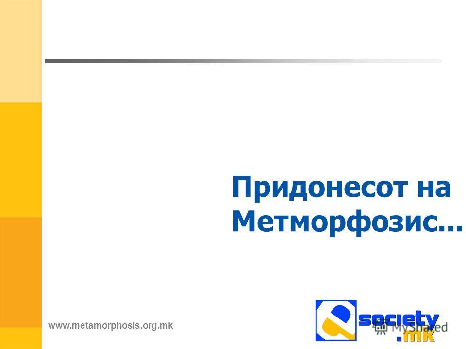 Медиумите треба... Да информираатДа информираат 29.06.2012