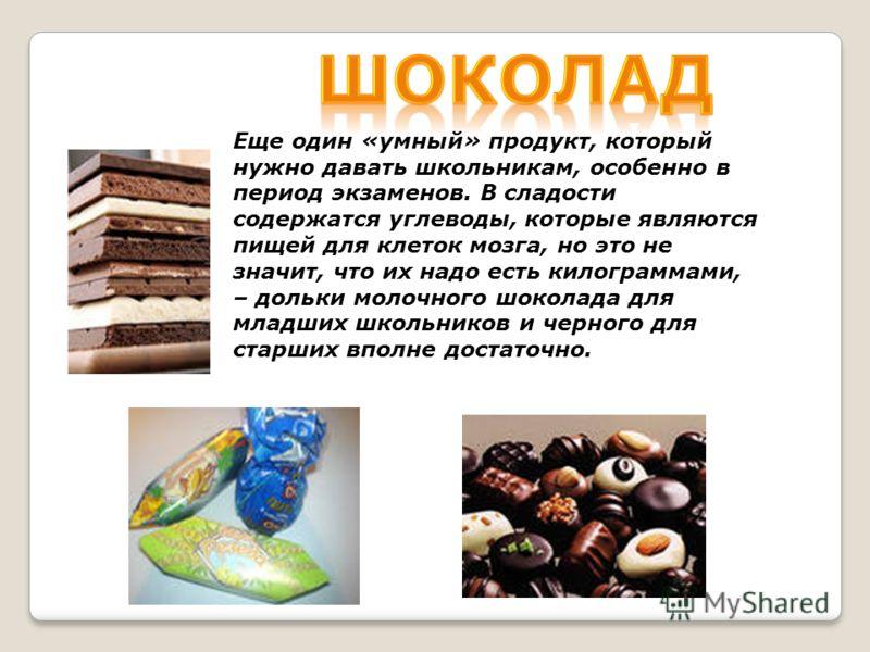 Еще один «умный» продукт, который нужно давать школьникам, особенно в период экзаменов. В сладости содержатся углеводы, которые являются пищей для клеток мозга, но это не значит, что их надо есть килограммами, – дольки молочного шоколада для младших