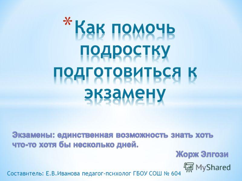 Составитель: Е.В.Иванова педагог-психолог ГБОУ СОШ 604