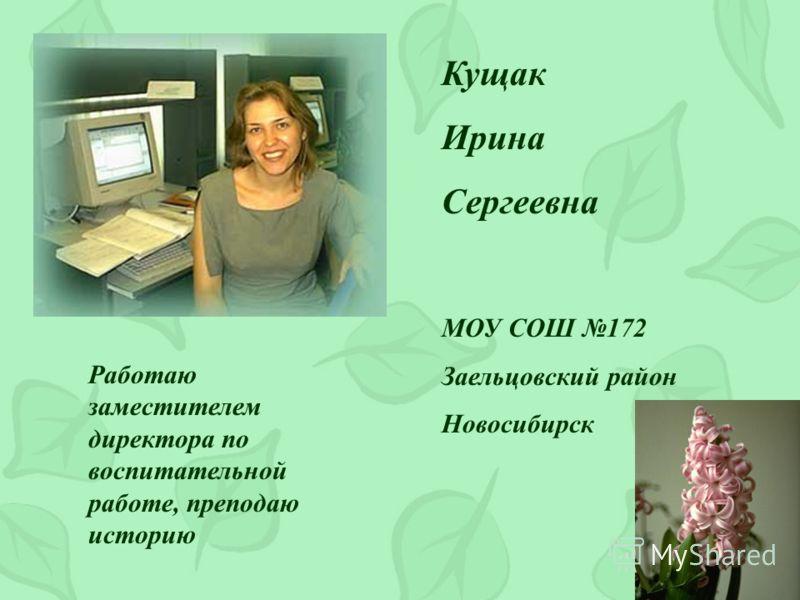 Жукова Марина Викторовна Заместитель директора по УВР МОУ СОШ 122 Калининского района города Новосибирска