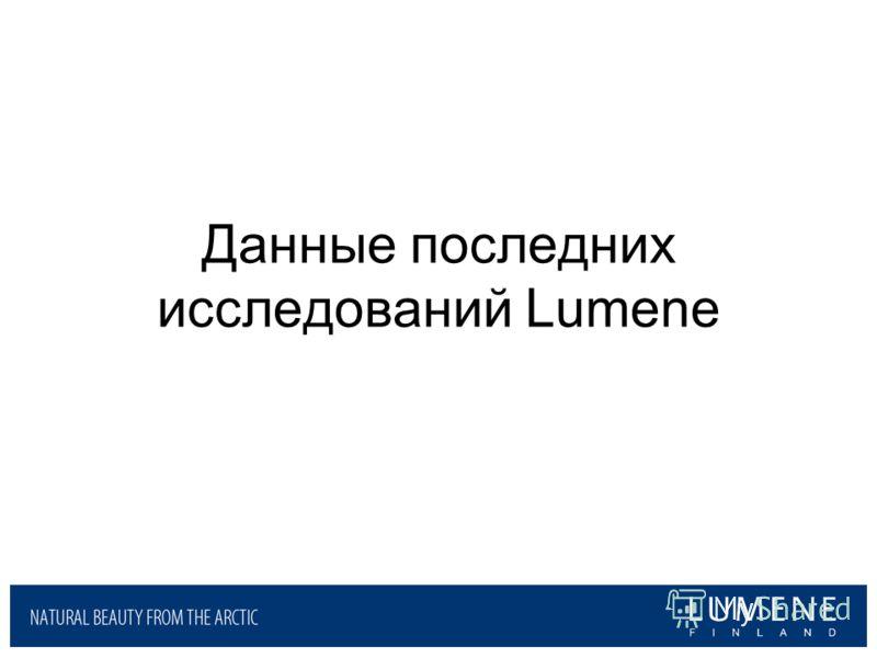 Данные последних исследований Lumene