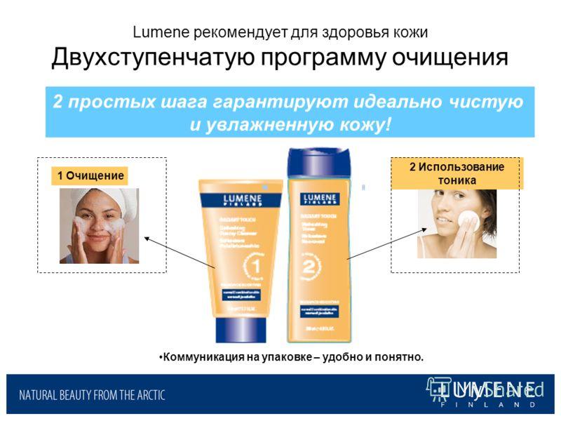 1 Очищение 2 Использование тоника Lumene рекомендует для здоровья кожи Двухступенчатую программу очищения 2 простых шага гарантируют идеально чистую и увлажненную кожу! Коммуникация на упаковке – удобно и понятно.