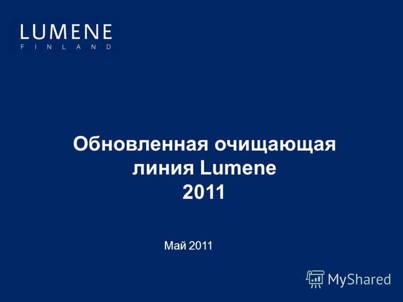 xxx Обновленная очищающая линия Lumene 2011 Май 2011