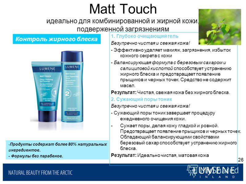 26 Matt Touch идеально для комбинированной и жирной кожи, подверженной загрязнениям 1. Глубоко очищающий гель Безупречно чистая и свежая кожа! - Эффективно удаляет макияж, загрязнения, избыток кожного секрета с кожи - Балансирующая формула с березовы