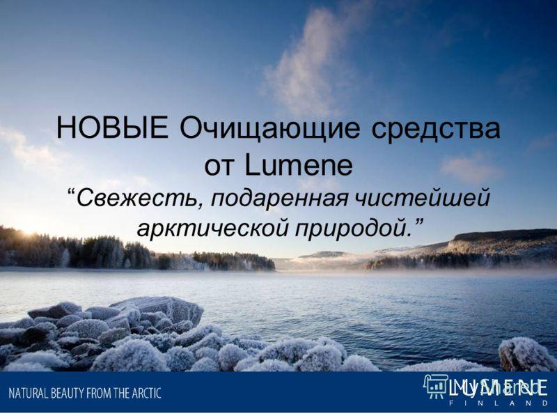 НОВЫЕ Очищающие средства от LumeneСвежесть, подаренная чистейшей арктической природой.