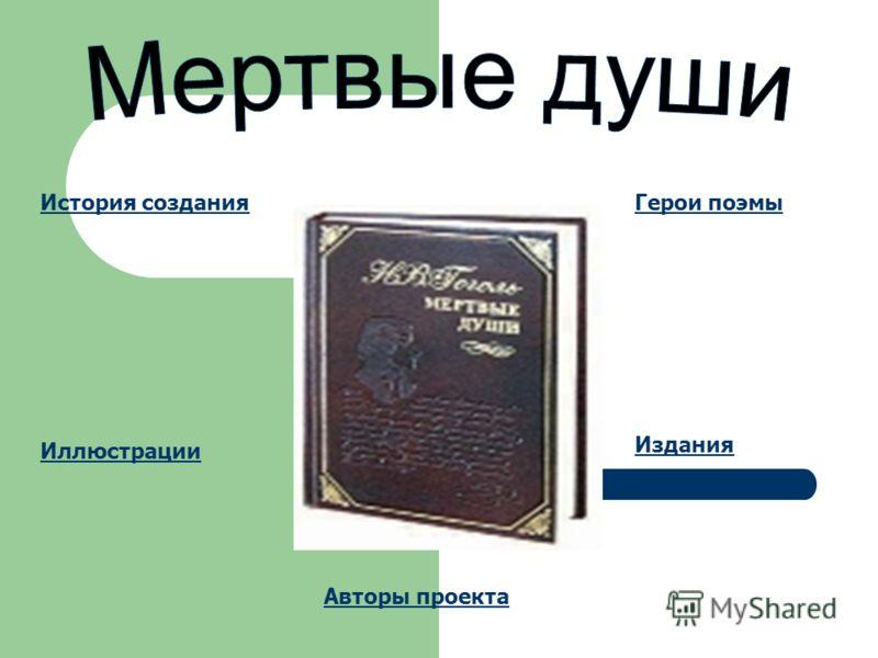 История создания Иллюстрации Герои поэмы Издания Авторы проекта