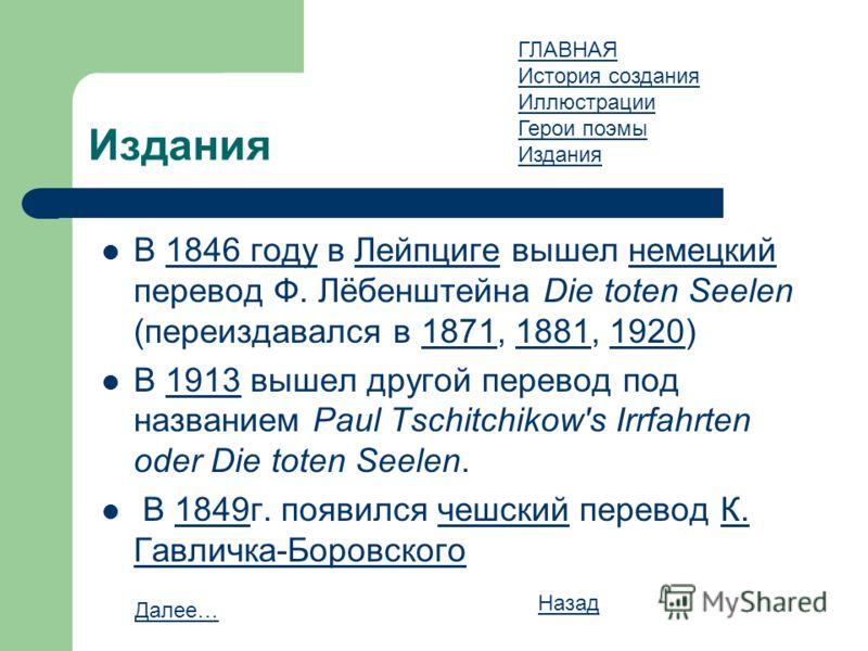 В 1846 году в Лейпциге вышел немецкий перевод Ф. Лёбенштейна Die toten Seelen (переиздавался в 1871, 1881, 1920)1846 годуЛейпцигенемецкий187118811920 В 1913 вышел другой перевод под названием Paul Tschitchikow's Irrfahrten oder Die toten Seelen.1913
